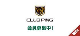 CLUB PING 会員募集中!