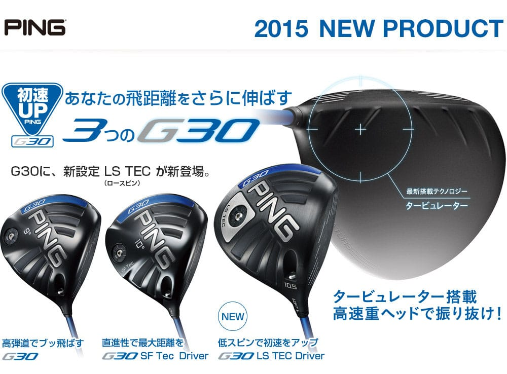 2015 NEW PRODUCTS G30