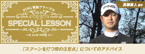 PING契約ツアープロ SPECIAL LESSON vol.04 高柳直人選手