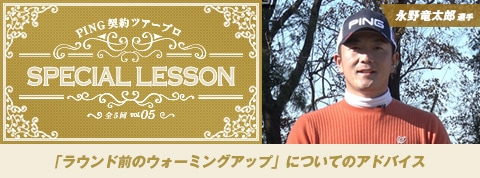 PING契約ツアープロ SPECIAL LESSON vol.05 永野竜太郎選手
