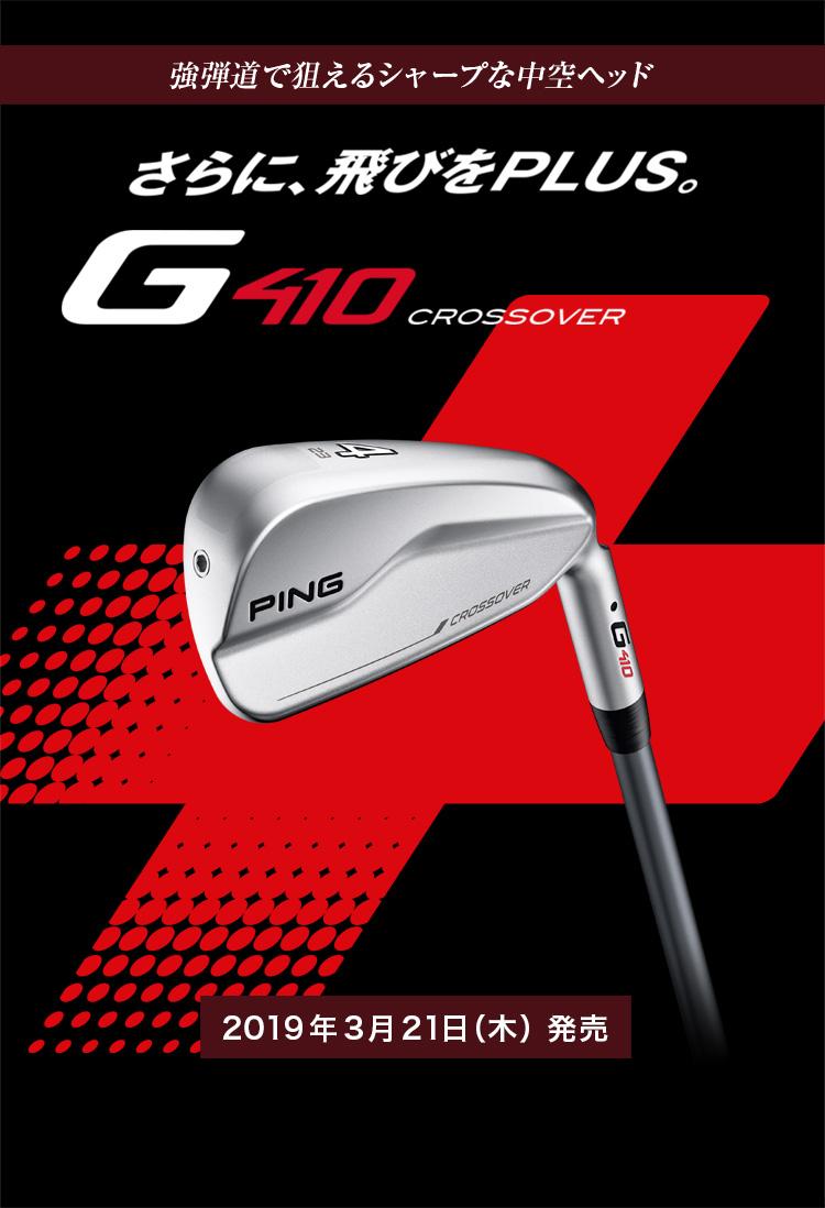 G410 CROSSOVER │ CLUB PING【PINGオフィシャルサイト】
