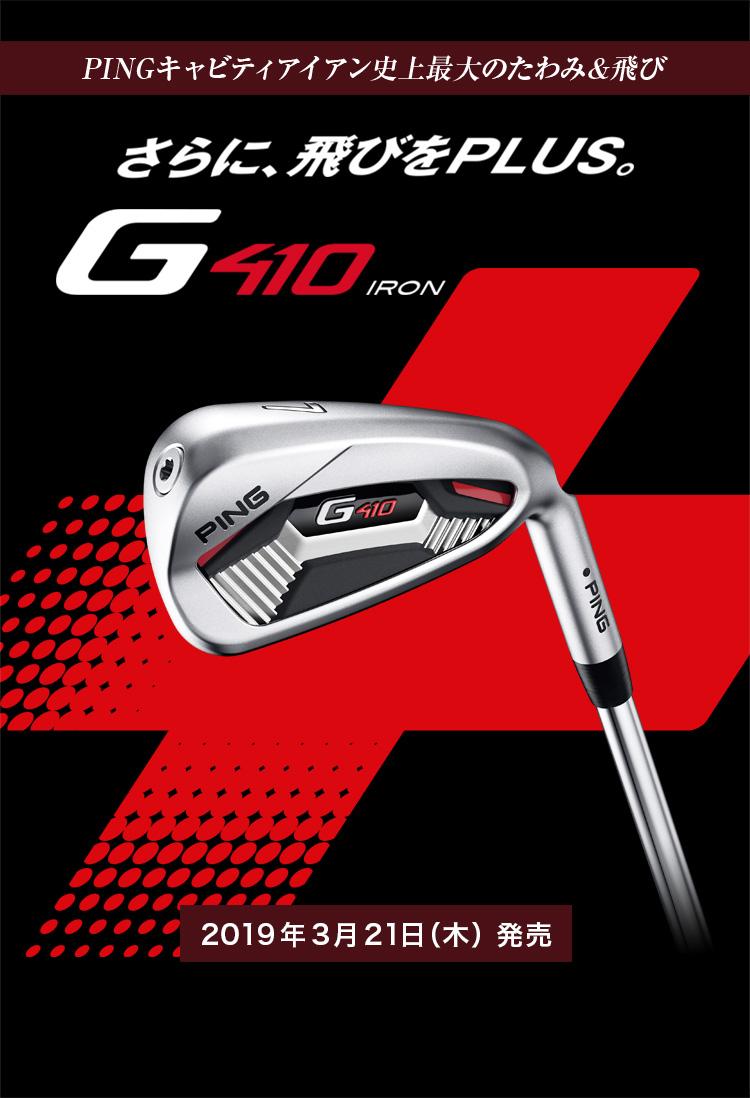ピン ゴルフ g410