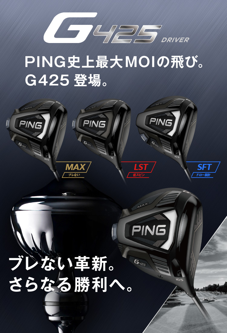 G425 Driver:PING史上最大MOIの飛び。G425登場。