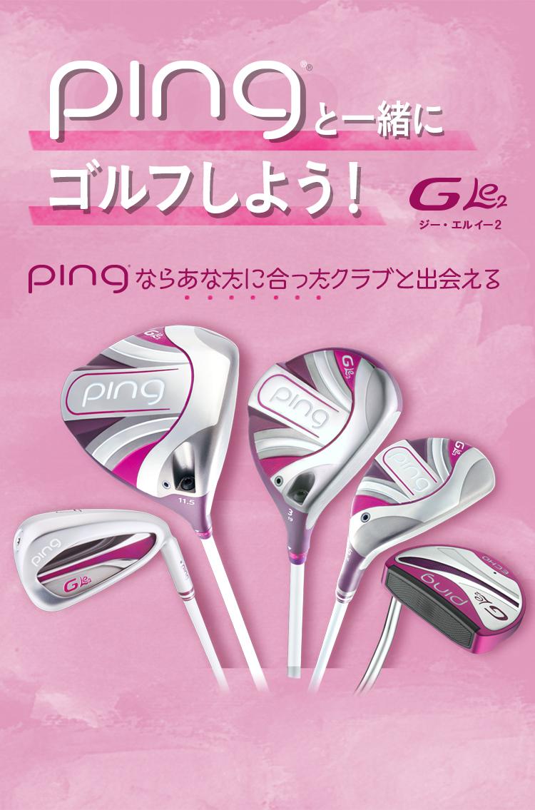 pingと一緒にゴルフしよう! G Le2