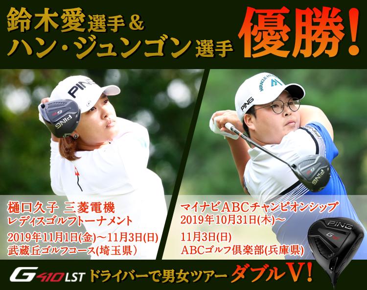三菱 電機 レディス ゴルフ トーナメント